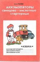 Свинцово-кислотные стартерные аккумуляторы (1998) М.А. Гнатюк