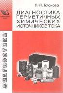 Диагностика герметичных химических источников тока (2007) А.А. Таганова