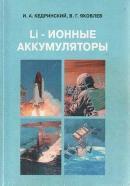 Li-ионные аккумуляторы (2002) И.А. Кедринский