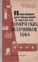Новейшие достижения в области химических источников тока (1963) В.С. Багоцкий
