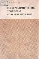 Электрохимические процессы на переменном токе (1974) Л.П. Шульгин