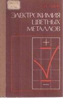 Электрохимия цветных металлов (1982) А.И. Левин