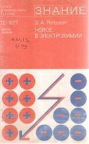Новое в электрохимии (1977) З.А. Ротенберг