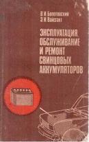Эксплуатация, обслуживание и ремонт свинцовых аккумуляторов (1988) В.И. Болотовский