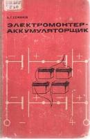 Электромонтер-аккумуляторщик (1968) Л.Г. Семенов