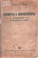 Элементы и аккумуляторы и применение их в установках связи (1933) Г.Г. Морозов