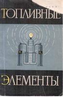 Топливные элементы (1964) Под ред. В.С. Багоцкого
