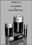 Батареи и аккумуляторы (2005) В.С. Лаврус