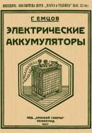 Электрические аккумуляторы (1927) Г. Емцов