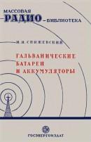 Гальванические батареи и аккумуляторы (1949) И.И. Спижевский