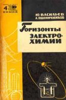 Горизонты электрохимии (1965) Ю.Б. Васильев