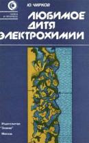 Любимое дитя электрохимии (1985) Ю.Г. Чирков
