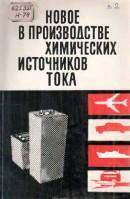 Новое в производстве химических источников тока. Выпуск 2 (1966)