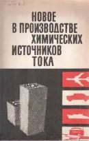 Новое в производстве аккумуляторов. Выпуск 7 (1968)