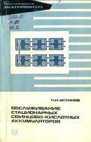 Обслуживание стационарных свинцово-кислотных аккумуляторов (1974) П.И. Устинов