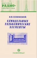 Самодельные гальванические элементы (1950) В.П. Сенницкий