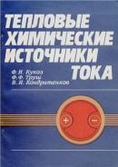 Тепловые химические источники тока (1989)  Ф.И. Кукоз