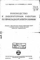 Руководство к лабораторным работам по прикладной электрохимии (1948) Н. Федотьев