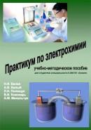 Практикум по электрохимии (2010) Н.И. Белая