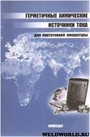 Герметичный химические источники тока для портативной аппаратуры (2003)