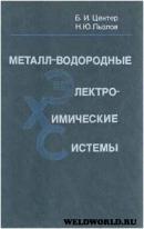Металл-водородные электрохимические системы (1989)