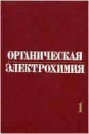 Органическая электрохимия. Кн.1 (1988) М. Бейзер