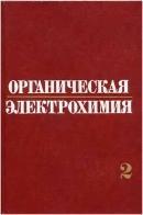 Органическая электрохимия. Кн.2 (1988) М. Бейзер