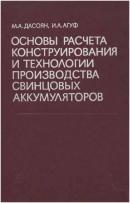 Основы расчета, конструирования и технологии производства свинцовых аккумуляторов (1978)