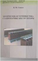 Стационарные аккумуляторы (2004) Я.М. Скоков