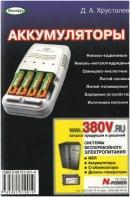 Аккумуляторы (2003) Д.А. Хрусталев