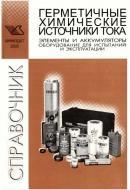 Герметичные химические источники тока. Справочник (2005) А.А. Таганова