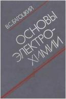 Основы электрохимии (1988) В.С. Багоцкий