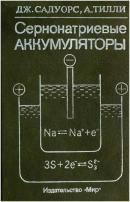 Сернонатриевые аккумуляторы (1988)