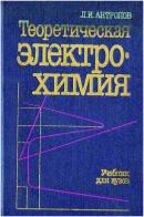 Теоретическая электрохимия (1984) Л.И. Антропов