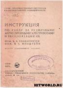 Инструкция по уходу за рудничными аккумуляторными электровозами и эксплуатации их (1934)