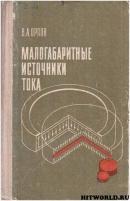 Малогабаритные источники тока (1965) В.А. Орлов