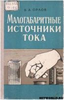 Малогабаритные источники тока (1970) В.А. Орлов