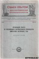 Организация работы по механизации и автоматизации производства химических источников тока (1959)