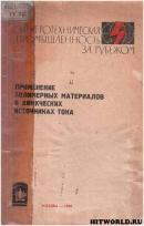 Применение полимерных материалов в химических источниках тока (1966)